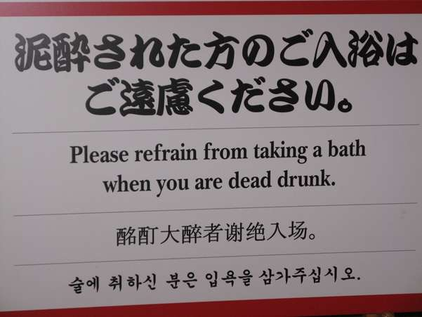 Onsen Japanese Spa Hot Tub Funny Engrish Sign