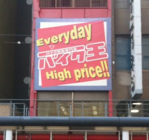 High Prices Everyday - Funny Advertising Sign