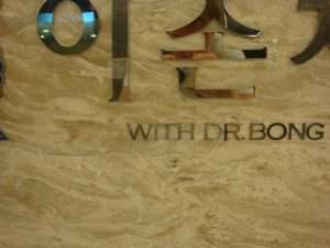 Best Doctor In The World - Dr Bong