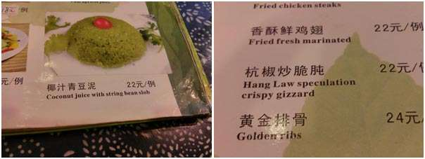 Chinglish Chinese Food Menu china  photo image