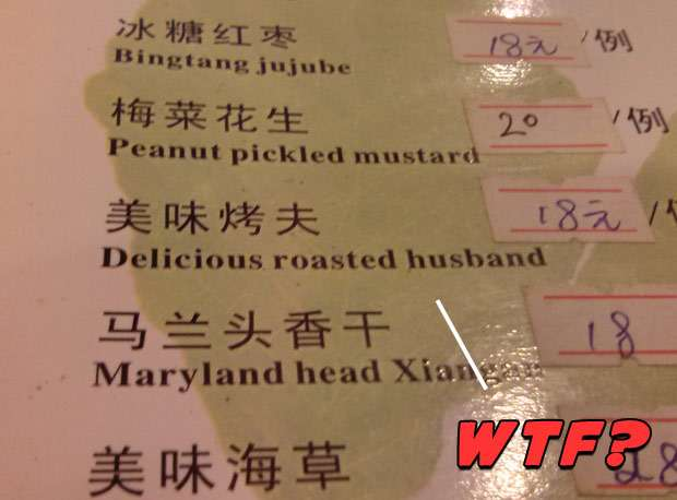 Shanghai Restaurant Funny Chinese Food Menu china  photo