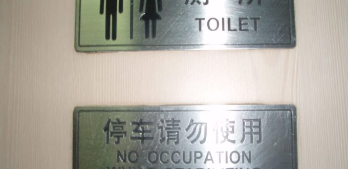 Funny Chinese Toilet Sign