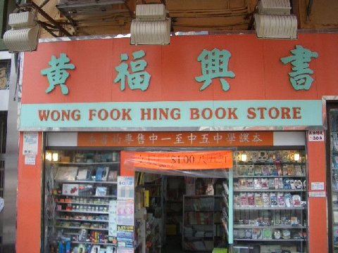 Offbeat Travel Photo   Wong Fook Hing Book Store china  photo image
